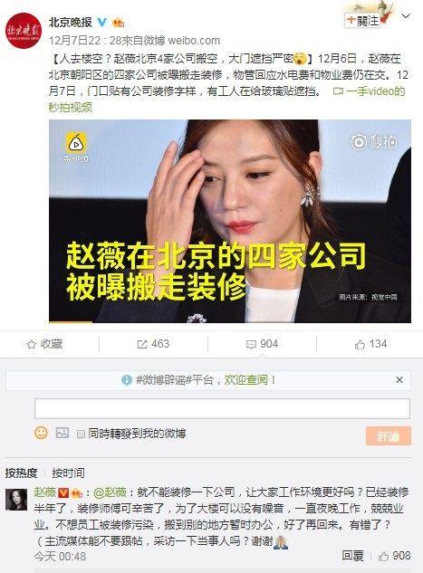 趙薇,公司,搬空(圖/翻攝自北京晚報微博)