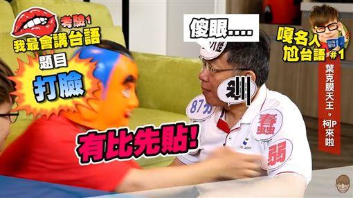 柯文哲,蔡阿嘎(圖/翻攝自蔡阿嘎YouTube頻道)