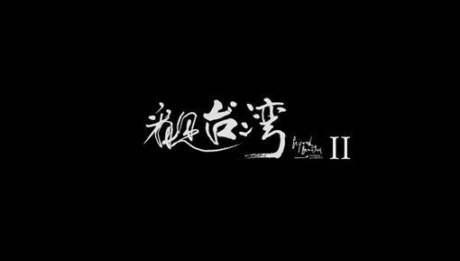 看見台灣II(圖/翻攝自《台灣阿布電影》YouTube頻道)