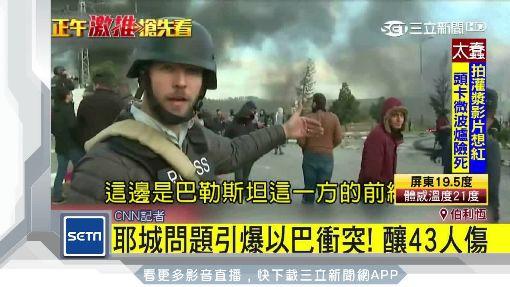 耶城問題引爆以巴衝突!釀43人傷