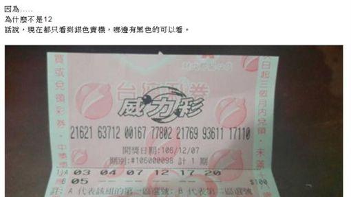 威力彩https://www.mobile01.com/topicdetail.php?f=383&t=5337415