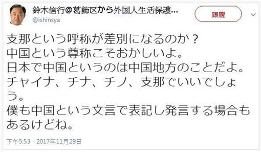 日本感染梅毒病例不斷攀升,今年就有超過5000人感染,創44年來新高。東京葛飾區有一名議員鈴木信行直呼,「國內感染梅毒的人數增加,跟『支那人』(中國人)脫不了關係。」掀起網友議論紛紛。(圖/翻攝自鈴木信行推特)