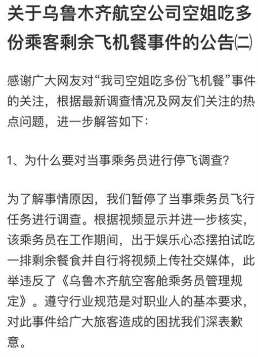空姐狂嗑多餘飛餐遭停飛 航空公司遭批後解釋:她想紅圖/翻攝自微博