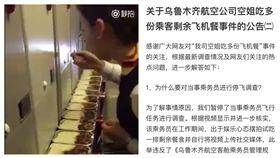 空姐狂嗑多餘飛餐遭停飛 航空公司遭批後解釋:她想紅 圖/翻攝自微博
