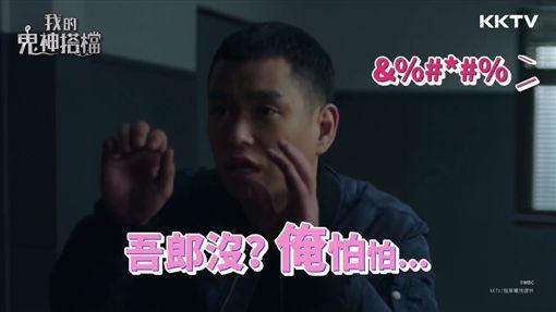 Two Cops 我的鬼神搭檔 曹政奭 圖/KKTV / 龍華提供