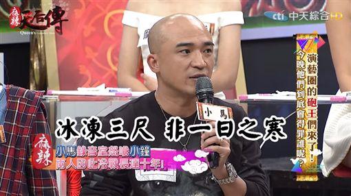 小馬 /翻攝自麻辣天后傳 YOUTUBE