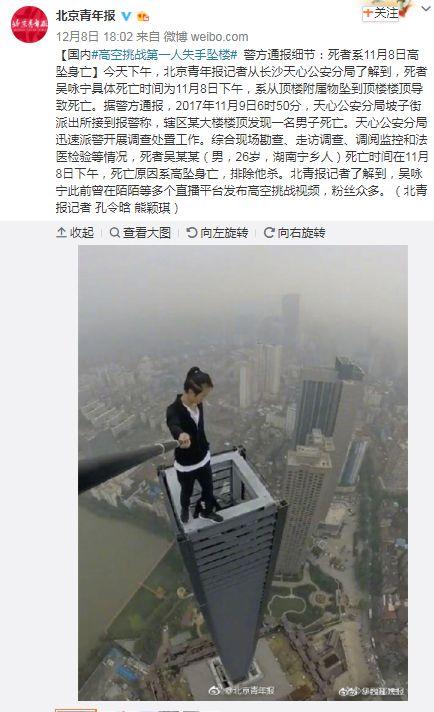 大陸極限高空挑戰第一人墜樓不治。(翻攝自北京青年報 微博)