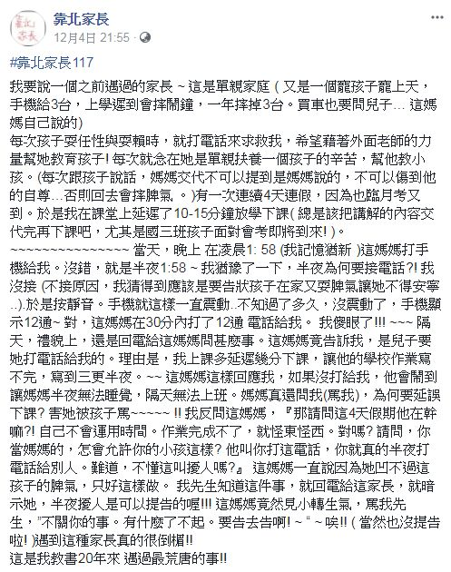 一名老師在臉書《靠北家長》PO文,表示遇到教書20多年來最荒唐的恐龍家長。