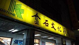 隨著網路書店的興起,實體店面的經營面臨考驗!老字號書局金石堂在台北、台南都傳出關門消息,讓不少喜愛看書的民眾相當不捨,直呼「太可惜了」!(圖/翻攝自金石堂新營店臉書)