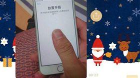 Iphone 7,指紋,解鎖,螢幕,Home鍵,新手,PTT,批踢踢 圖/翻攝自PTT