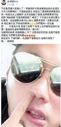 余祥銓(圖/翻攝自臉書)