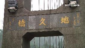 靈異地久橋1800
