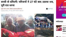 16:9 人神共憤!6歲女童遭姦殺 下體還被24公分木棍插入狂攪 圖/翻攝自amarujala https://www.amarujala.com/chandigarh/haryana-minor-rape-victim-s-body-cremated-in-uklana