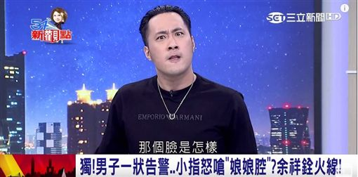 余祥銓(圖/翻攝自《54新觀點》)