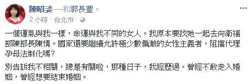 陳昭姿臉書,翻攝自臉書