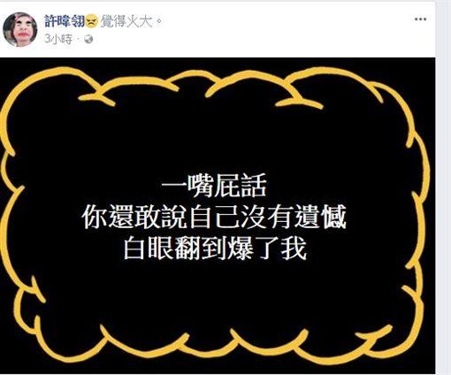 徐小可臉書