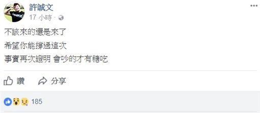 許誠文,小嫻,何守正(圖/翻攝自許誠文臉書)
