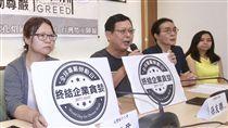 反彈縮短工時被指貪婪 資方:立場不同台灣勞工陣線與民進黨籍立委鍾孔炤(右2)3日在立法院舉行記者會,勞陣秘書長孫友聯(左2)表示,過去一年縮短工時政策卻看到企業反彈,這就是台灣貪婪企業縮影;資方代表說,立場不同很正常。中央社記者吳翊寧攝 106年10月3日