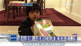 邊玩邊賺!6歲網紅拍玩具開箱實測 一年吸金3.3億