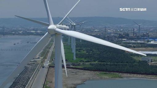 政府推風力發電 遴選規範需嚴謹