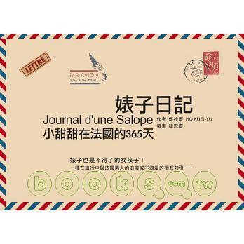 何守正姊姊何桂育出書《婊子日記:小甜甜在法國的365天》(翻攝自博客來)