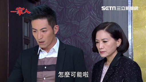 一家人,趙駿亞,陳嘉君,王晴,柯素雲