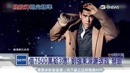 中國巴菲特!張磊投資騰訊.京東 身價780億