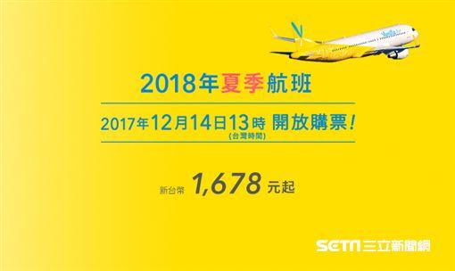 香草航空2018夏季早鳥優惠。(圖/香草航空提供)