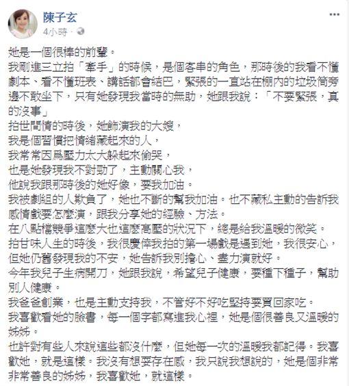 陳子玄,李燕(翻攝自臉書)
