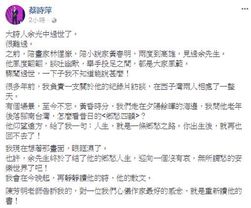 余光中,蔡詩萍(翻攝自蔡詩萍臉書)