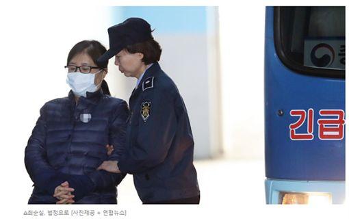 崔順實遭南韓檢方求處25年徒刑。(圖/翻攝每日經濟)