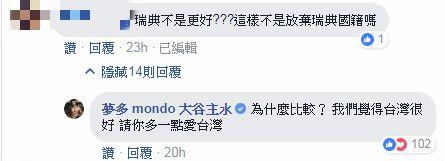 外國型男,馬丁,夢多/臉書