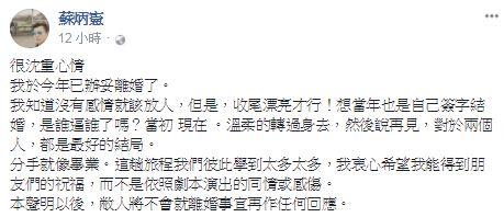 蘇炳憲,/翻攝自蘇炳憲臉書