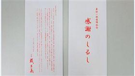 夏普發給全日本員工3萬獎金。(圖/翻攝時事通信社)