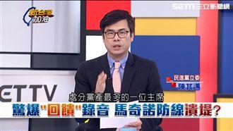 馬英九處理180億黨產 陳其邁懷疑有「暗盤交易」 新台灣加油
