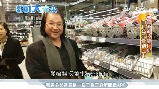 台商勇闖波蘭 自有品牌IPO成台灣之光