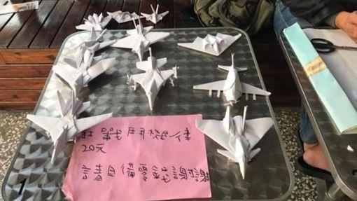 暖心紙飛機。(圖/翻攝自FB) ID-1176721
