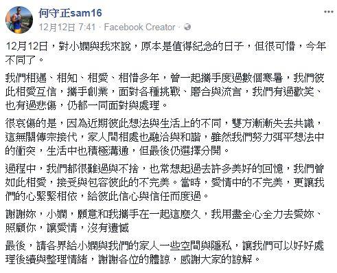 何守正 小嫻 /翻攝自臉書