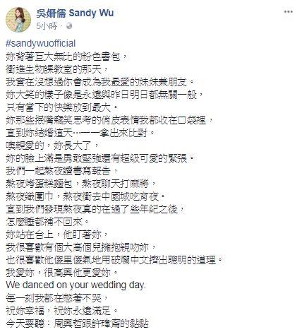 吳姍儒,Sandy,/翻攝自Sandy臉書