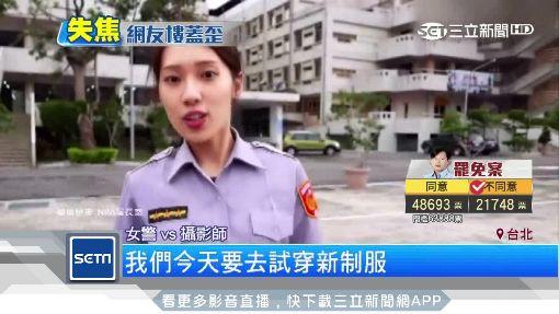 女警新制服亮相 3警花親評比網友讚