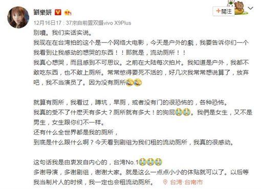 劉樂妍,流動廁所 圖翻攝自劉樂妍微博 https://www.weibo.com/1952286741/FzVNRDMKL?filter=hot&root_comment_id=0&type=comment#_rnd1513491820540