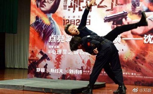 鄧超,電影,心理罪之城市之光,雷米,中國刑事警察學院,宣傳,過肩摔(圖/翻攝自鄧超微博)