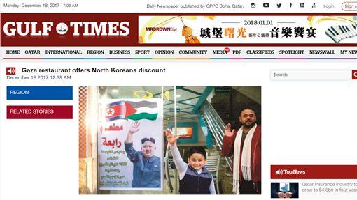 巴勒斯坦,餐廳(Rabaa Restaurant)對北韓祭出優惠(gulf-times http://www.gulf-times.com/story/575222/Gaza-restaurant-offers-North-Koreans-discount)