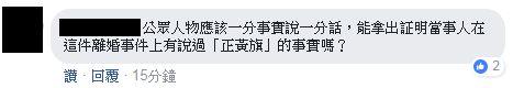 何守正 郎祖筠 /翻攝自臉書