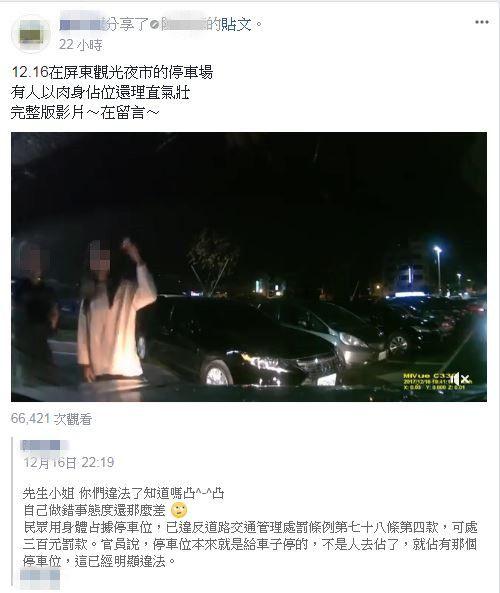 網友不滿在停車場好不容易找到車位,卻被人肉佔位。(圖/翻攝臉書爆料公社)