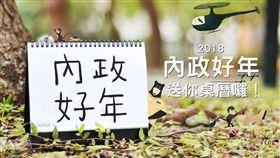 2018「內政好年」桌曆手繪插圖。(圖/內政部提供)