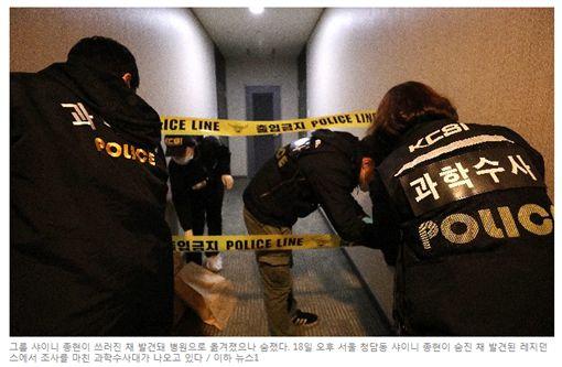 鐘鉉,自殺,地點,套房,/翻攝自news1