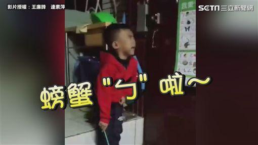 影片授權:王廉鋒 連素萍