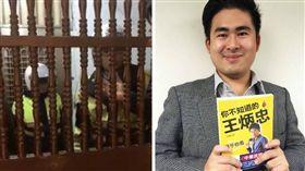 新黨,王炳忠,搜索(圖/翻攝自王炳忠臉書)
