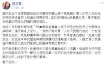 新黨青年軍王炳忠等多人今遭搜索約談,台大國發所碩士、推廣女性主義與性別平權力的「覺青女神」周芷瑄,稍早也在臉書上PO文質疑檢調做法,強調說:「自己雖不齒多數的統派,也覺得向中國共產黨輸誠的人很蠢,但這跟支持用國安法辦國家認同不一樣的人是兩回事,他們的說法跟比喻都很可笑,但用國安法抓人絕對不是什麼好事情。」